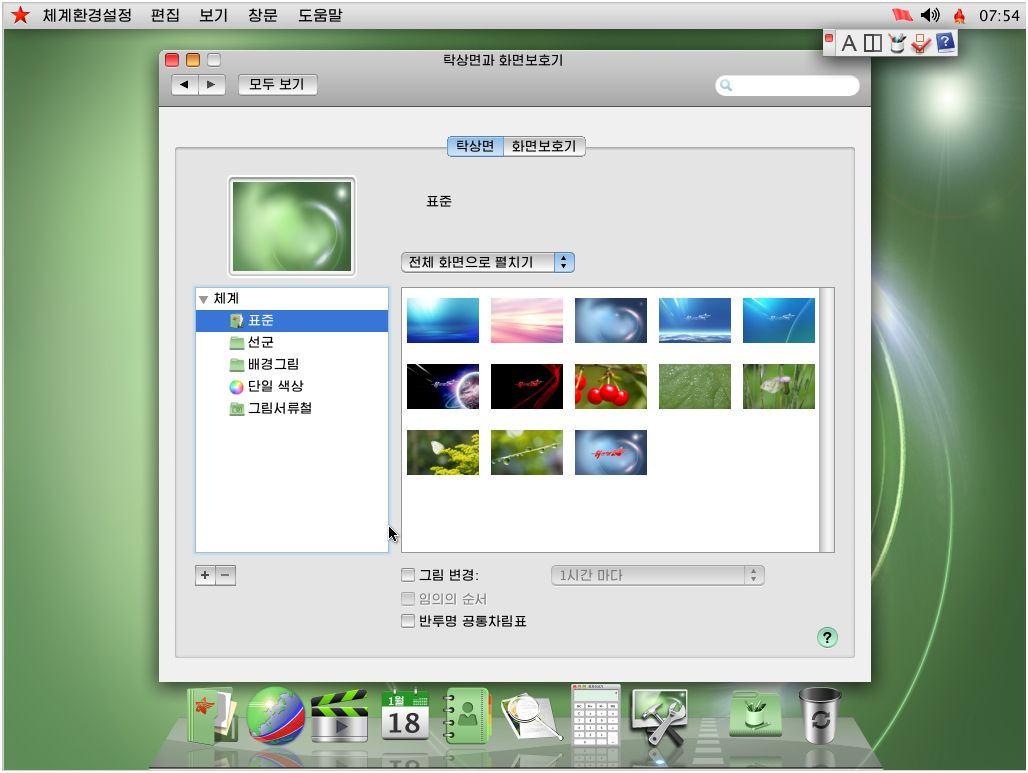 Red Star Linux 3.0